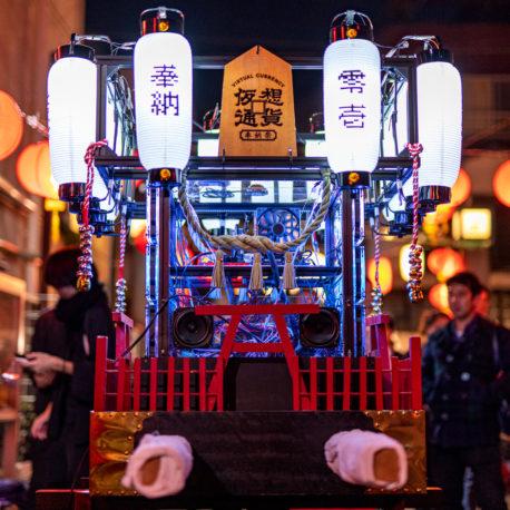 サーバー神輿 – Server Mikoshi